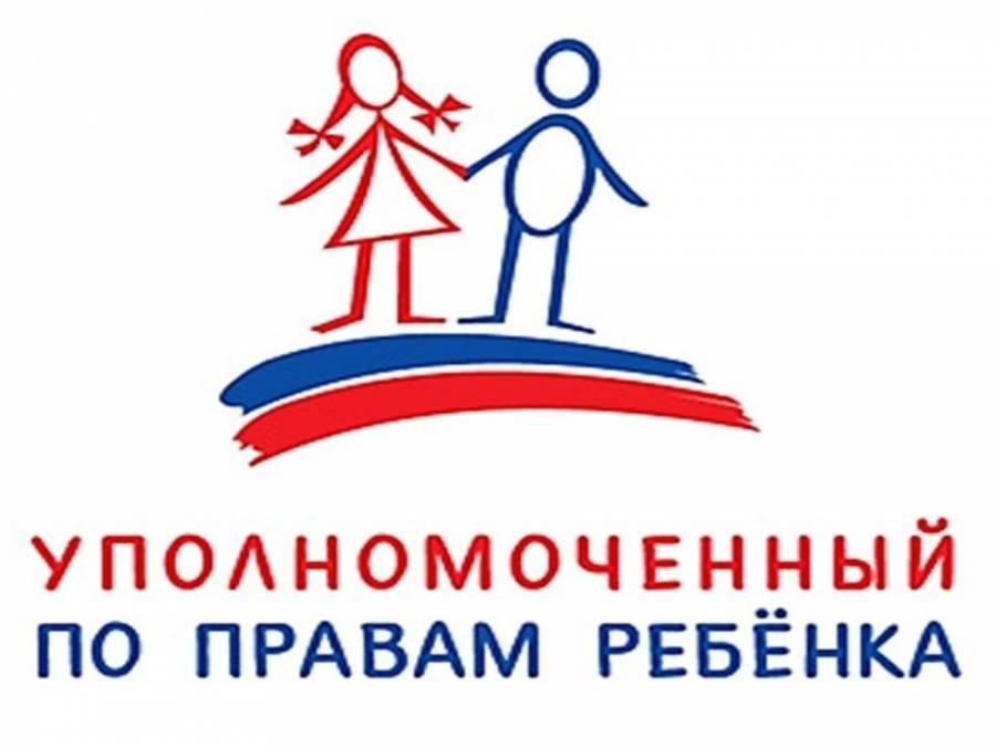 новый омбудсмен по правам ребенка фото